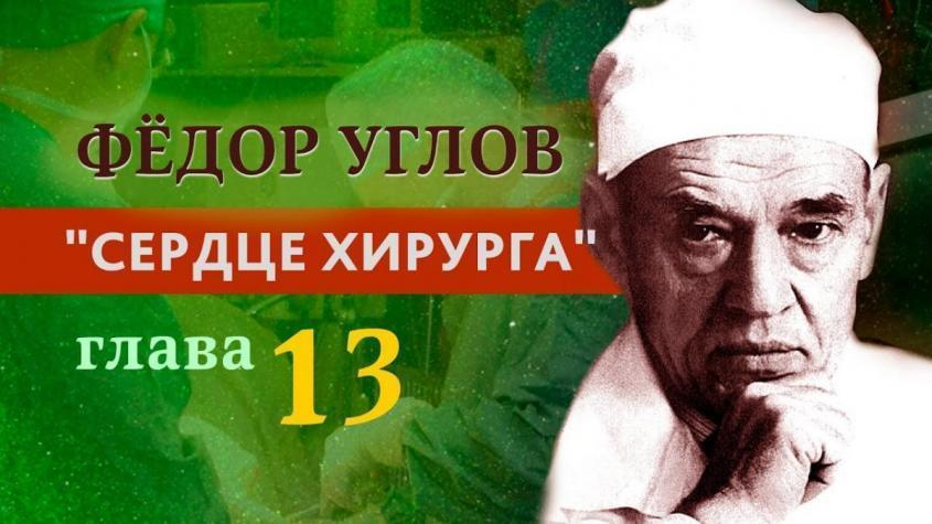 Фёдор Углов книга «Сердце хирурга», глава 13