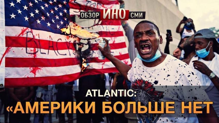 «Путин доволен: США больше нет. Свет иудо-демократии погас» (ИноСми)