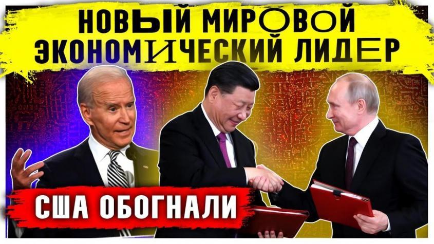 Сменился мировой экономический лидер. Китай впереди планеты всей