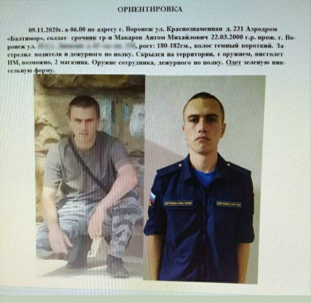 На аэродроме под Воронежем при стрельбе погибли трое военных