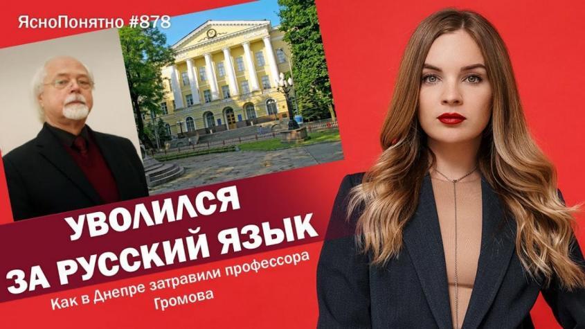 В Днепропетровске затравили профессора Громова за преподавание на русском языке