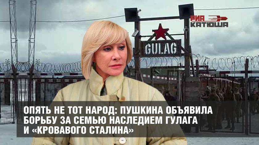 Оксана Пушкина объявила борьбу за традиционную семью наследием ГУЛага и «кровавого Сталина»