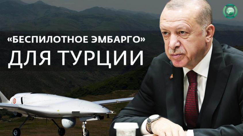 «Беспилотное эмбарго» для Турции. Скоро ли сможет оправиться Эрдоган
