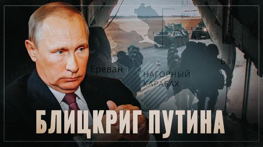 Блицкриг Путина в Нагорном Карабахе. Россия показала, кто в доме хозяин