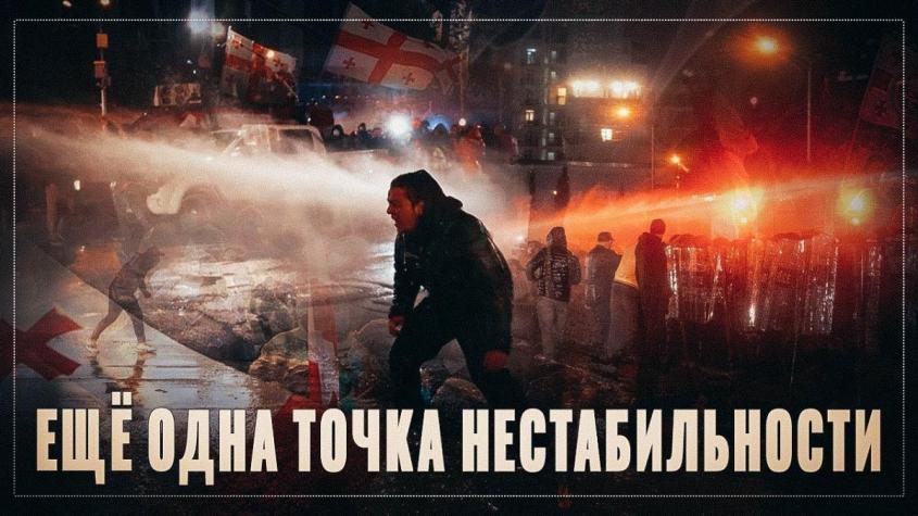 В Грузии новый майдан. Вот оно какое евросчастье и торжество демократии!