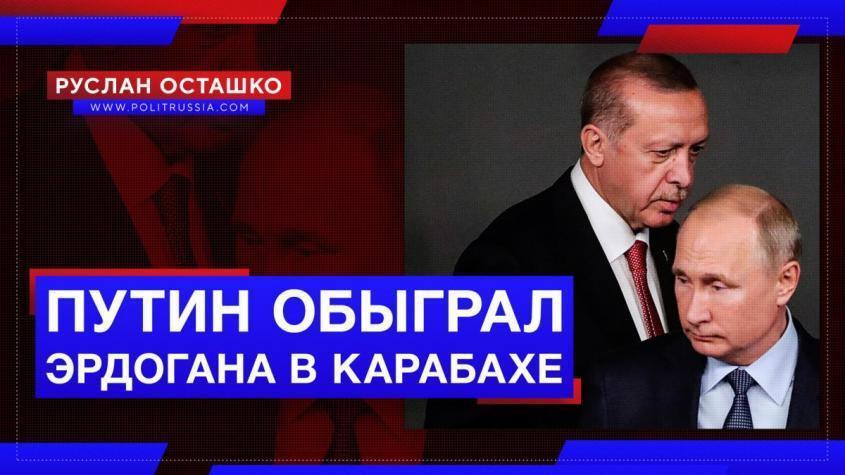 Путин в Ногорном Карабахе обыграл Эрдогана, попутно избавившись от Пашиняна