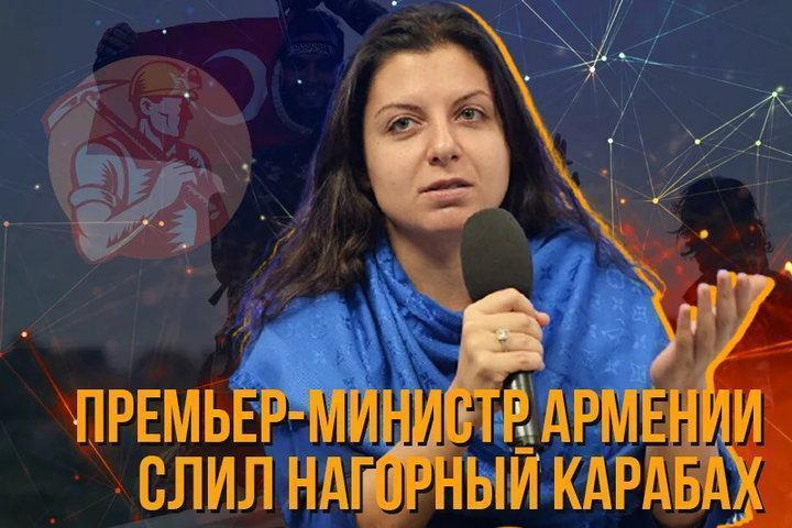 Симоньян призвала армян благодарить Пашиняна за провал в Карабахе: Где его Сорос, Госдеп, Пентагон?