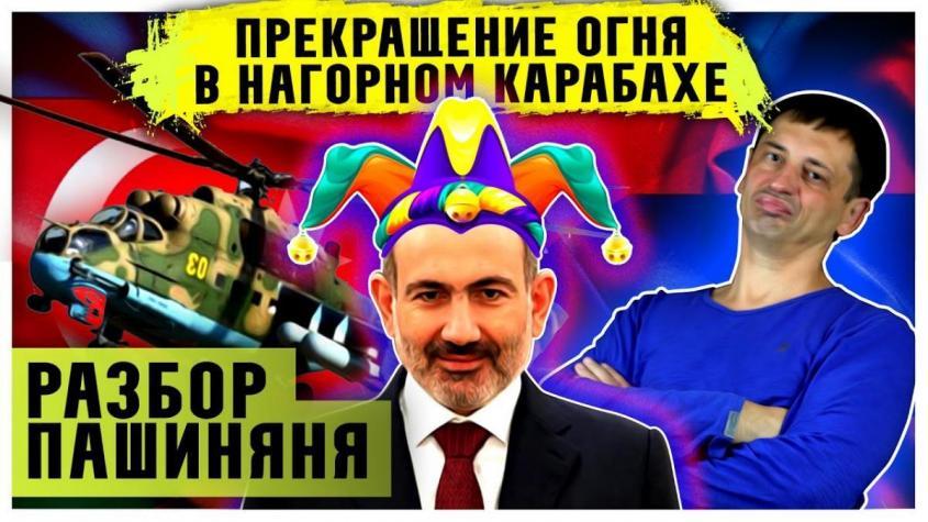 Разбор Пашиняна. Кремль все решит. Армения Азербайджан 2020 и Нагорный Карабах