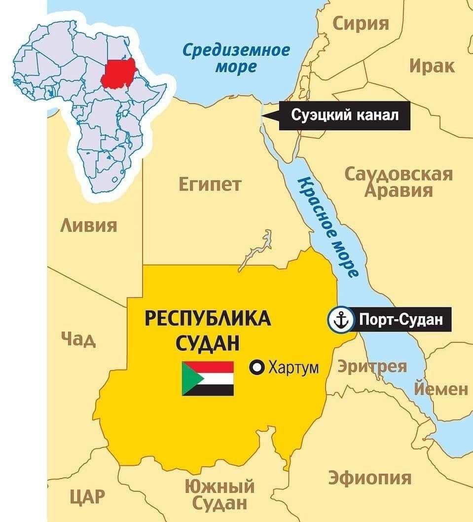 ВМФ России разворачивает военную базу в Судане