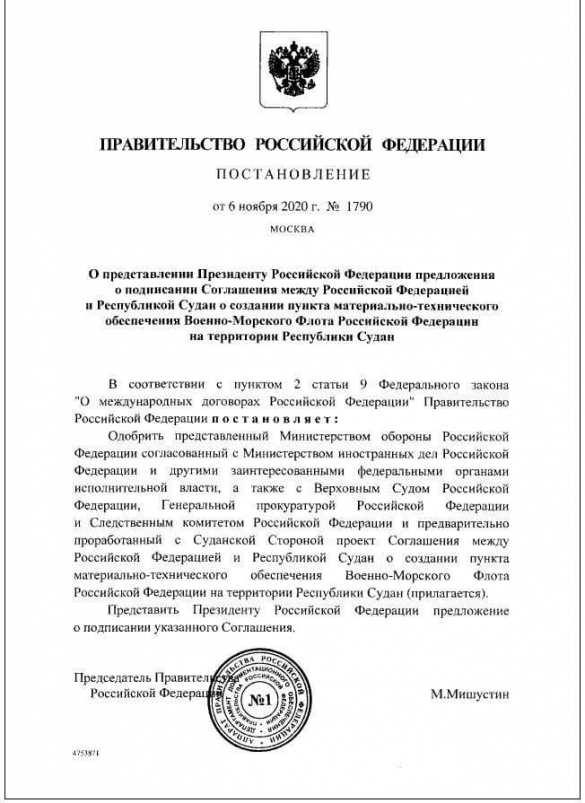 ВМФ России разворачивает военную базу в Судане | Русская весна