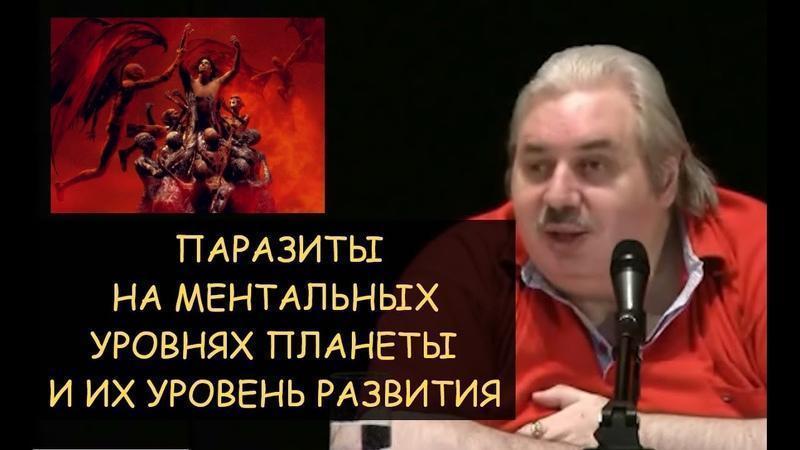 Николай Левашов: паразиты на ментальных уровнях планеты? Каков их уровень развития?