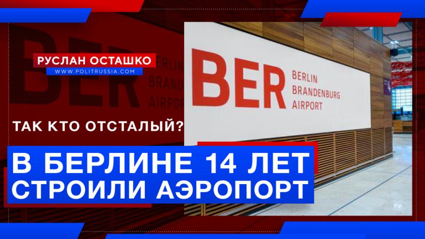 В Берлине через 14 лет открыли аэропорт-долгострой. Где немецкий ордунг?