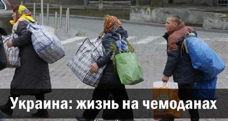 Украина: жизнь на чемоданах или перспективы еврорабства