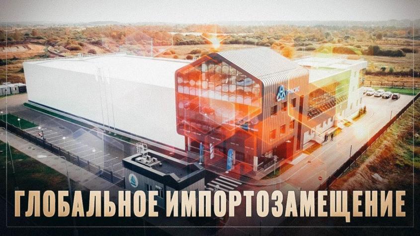 В России запустили очередное высокотехнологичное производство