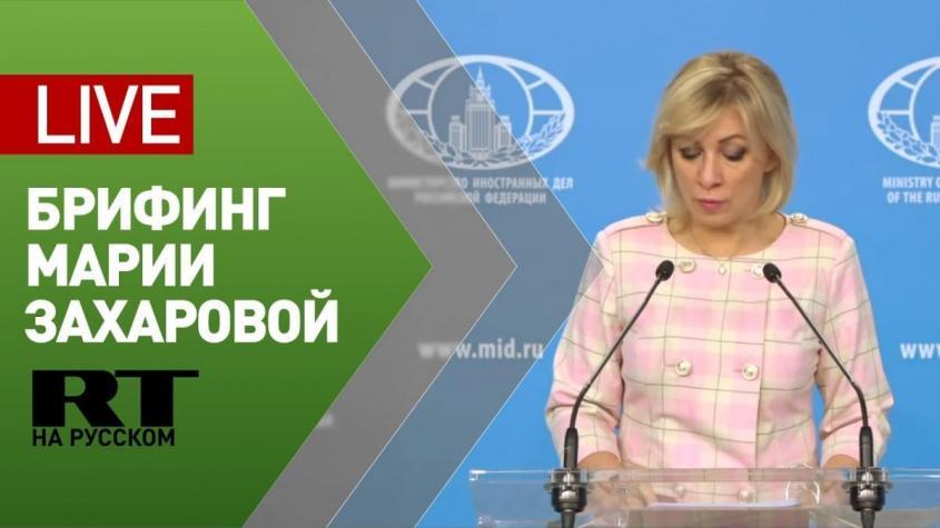 Брифинг Марии Захаровой 13 ноября 2020 года. Полное видео