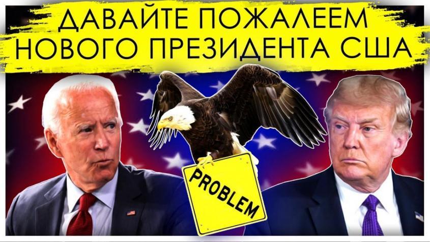 Пожалеем нового президента США. И пожелаем Америке побольше Байденов, хороших и разных!
