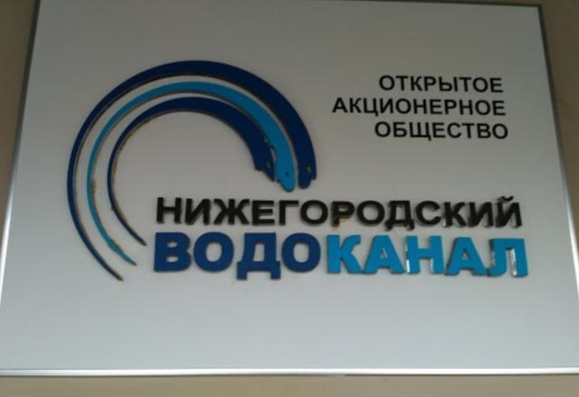 «Нижегородский водоканал»
