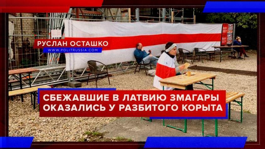 Сбежавшие в «европейскую» Латвию белорусские змагары оказались у разбитого корыта