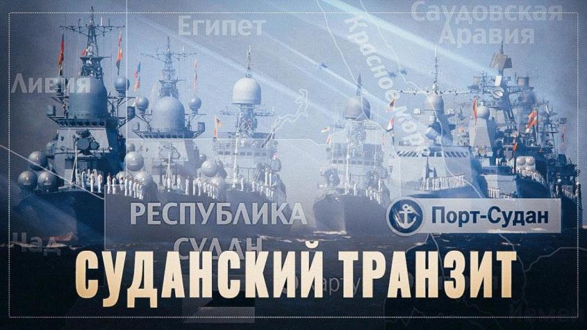 Суданский транзит. В Европе бьют тревогу, Россия создает военно-морскую базу в Судане