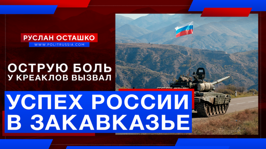 Успех России в Нагорном Карабахе вызвал острую боль у креаклов