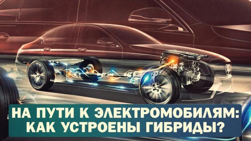 Блеск и нищета электромобилей. Гибридные автомобили
