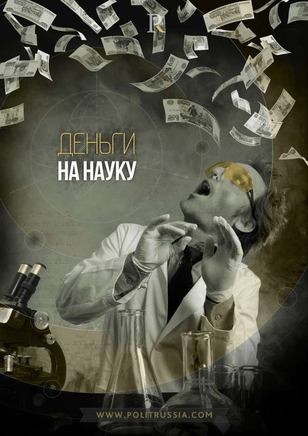 Российская наука: инвестировать нельзя плюнуть
