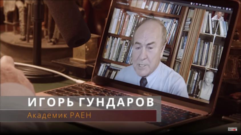 Академик РАЕН Игорь Гундаров: «Коронавирус – это социальный шизоидный психоз!»