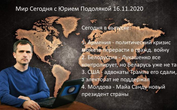 Мир Сегодня с Юрием Подолякой 16.11.20: Армения, Беларусь, Молдова и США