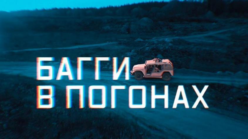 «Багги в погонах» – тест-драйв самых лёгких военных автомобилей России