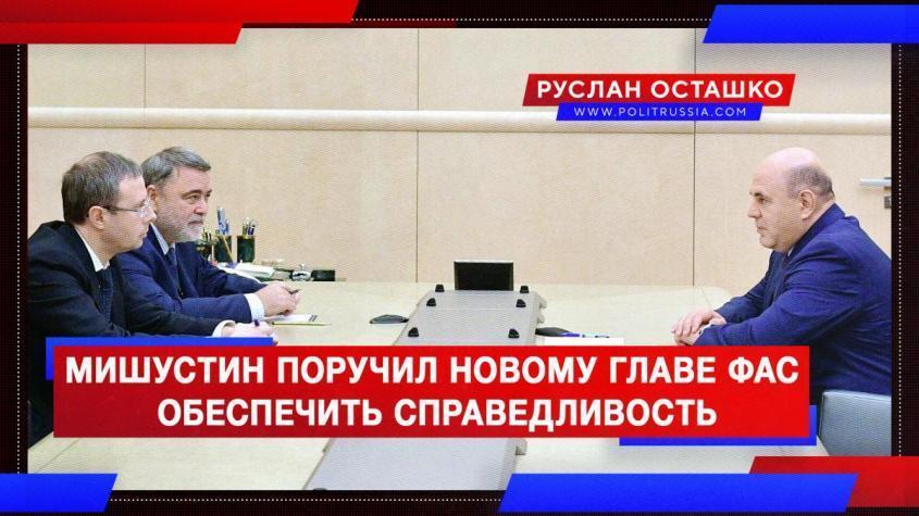 Михаил Мишустин поручил новому главе ФАС Максим Шаскольский обеспечить справедливость
