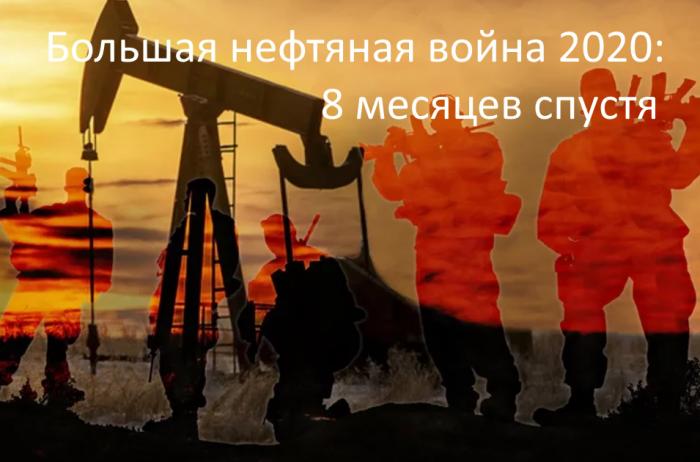 Нефтяная война 2020: положение на «фронтах» 8 месяцев спустя