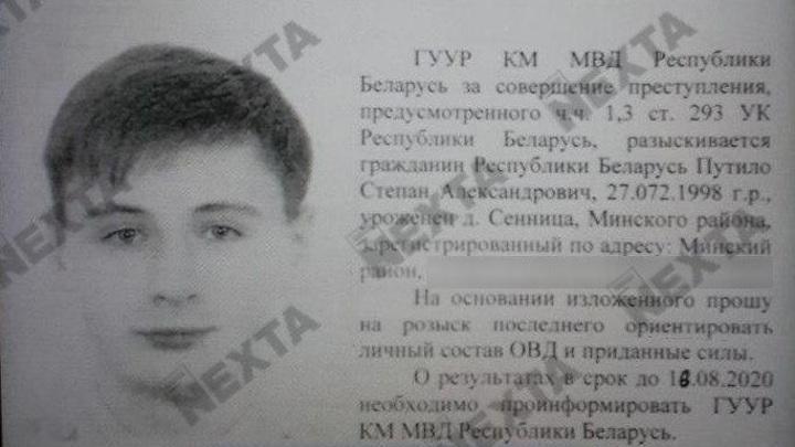 Белоруссия требует от Польши выдать основателей Nexta для привлечения их к уголовной ответственности
