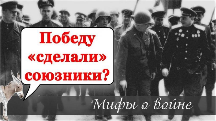 Победу над фашистами «сделали» союзники? Развенчивание русофобского мифа