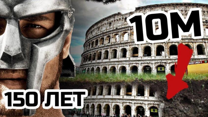 «Древний Рим» откопали всего 150 лет назад! Почему нам об этом не рассказывают?