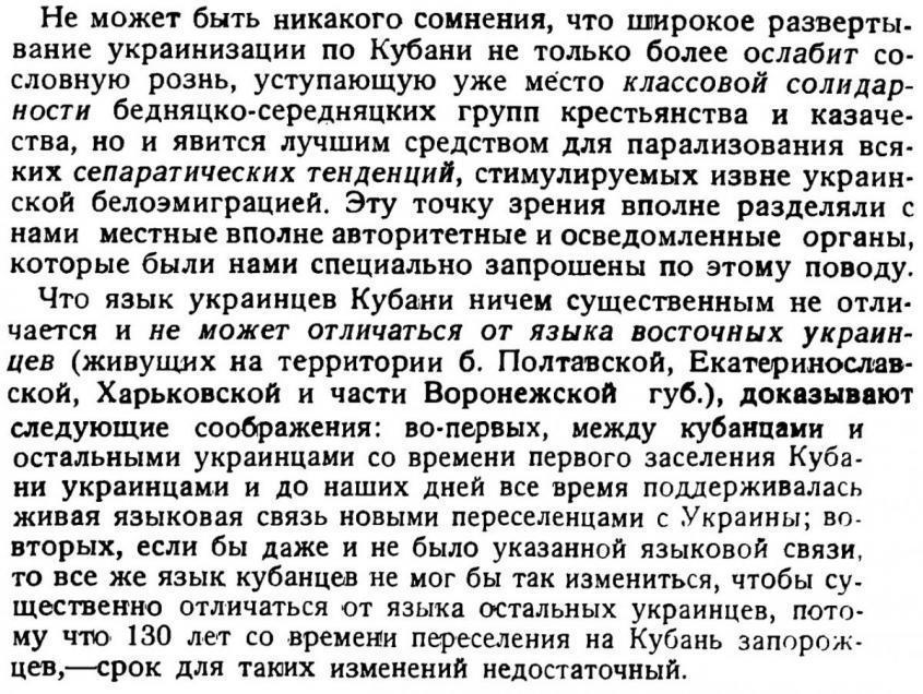 Как Кубань чудом спаслась от украинизации, затеянной большевиками-иудеями