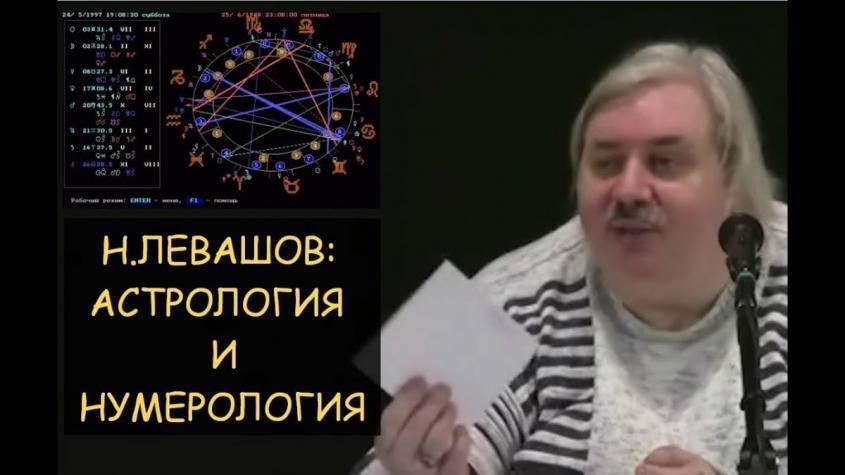 Николай Левашов об астрологии, нумерологии и хиромантии. Что Влияет на Зачатие?