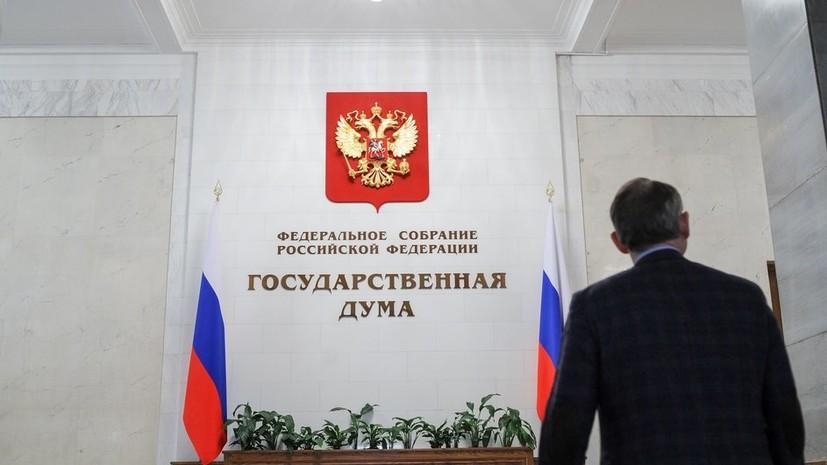 Госдума РФ приняла законы об ответственности за призыв к отчуждению территорий России