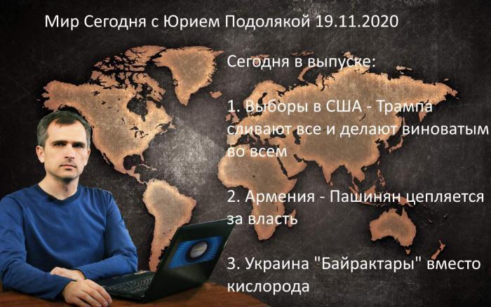 Мир Сегодня с Юрием Подолякой 19.11.20: США – BLM – придумал Трамп? Армения, Украина.