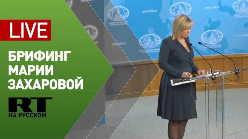 Брифинг Марии Захаровой 19 ноября 2020 года. Полное видео