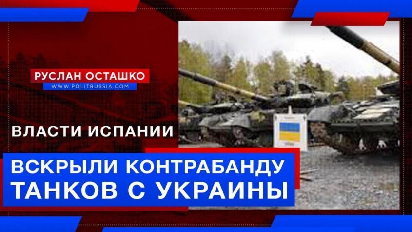 Власти Испании обнаружили контрабанду танков в грузе легальных танков с Украины