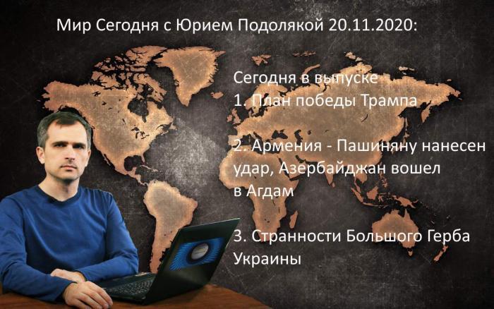 План Трампа, Карабах и «сепарские» странности Герба Украины. Мир сегодня с Юрием Подолякой 20.11.20