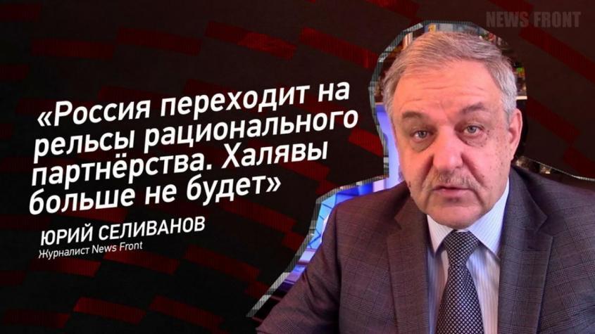 Россия переходит на рельсы рационального партнёрства. Халявы паразитам-лимитрофам больше не будет