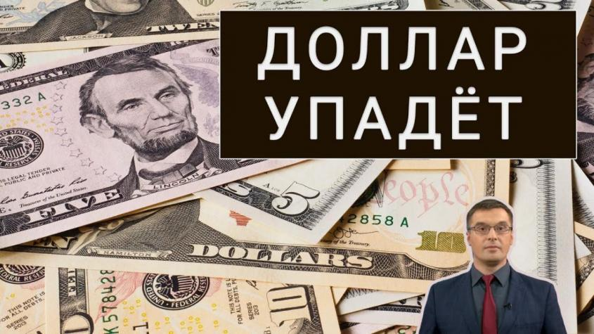 Доллар упадёт на 20%. Жильё на юге дорожает. Первый луноход – наш
