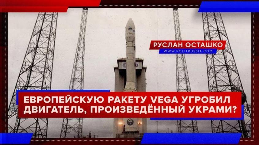 Европейскую ракету Vega угробил двигатель, произведённый украми?