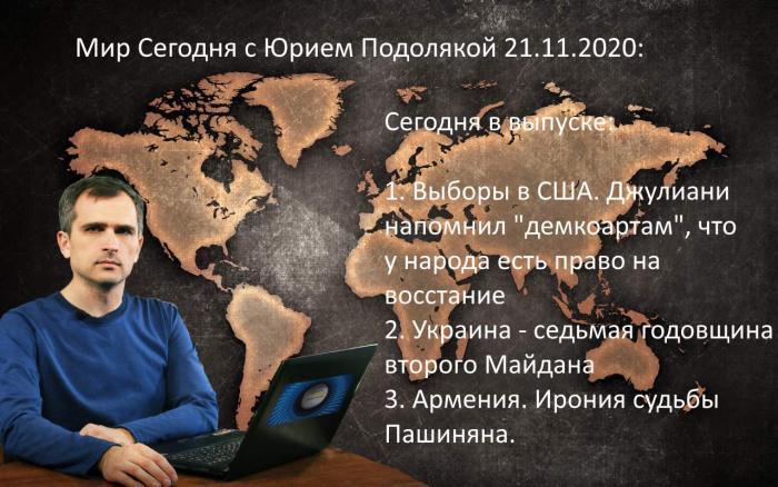 21.11.20: народ в США имеет право на восстание, годовщина евромайдана, Армения