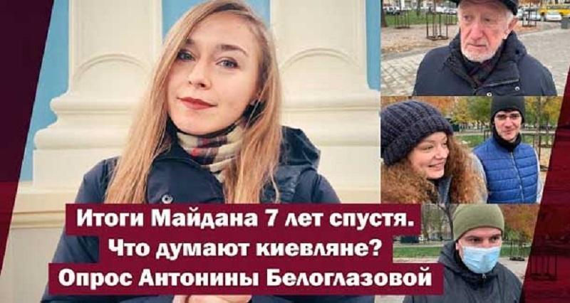Майдан на Украине, 7 лет спустя. Что думают киевляне? Соцопрос