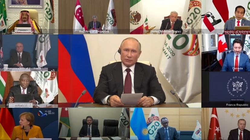 Владимир Путин о борьбе с последствиями пандемии в России и Мире на G20