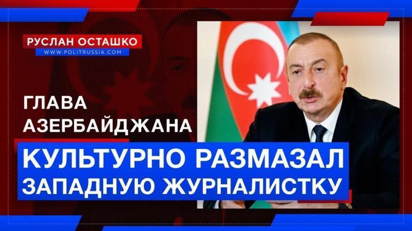 Глава Азербайджана культурно размазал западную демократическую журналистку