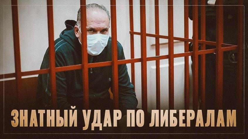 В России нанесли знатный удар по системным либералам. Задержана важная персона