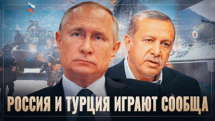 Россия и Турция играют сообща! Глубинный интерес имперских проектов Путина и Эрдогана